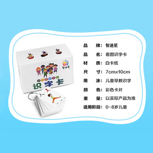 Image 5 - 250PCS di Apprendimento Cinese Parole livello 1 Lingua Schede Flash Bambini Del Bambino Carta di Apprendimento del Gioco di Memoria Giocattolo Educativo di Carta per bambini