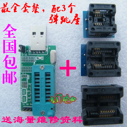 With three CH341A 2425 USB programmer BIOS motherboard routing burner nine