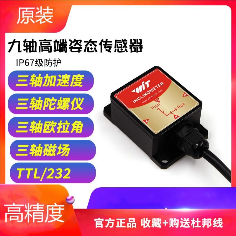 Nine axis high precision magnetic field sensor accelerometer electronic gyro module MPU9250 angle HWT905Nine axis high precision magnetic field sensor accelerometer electronic gyro module MPU9250 angle HWT905