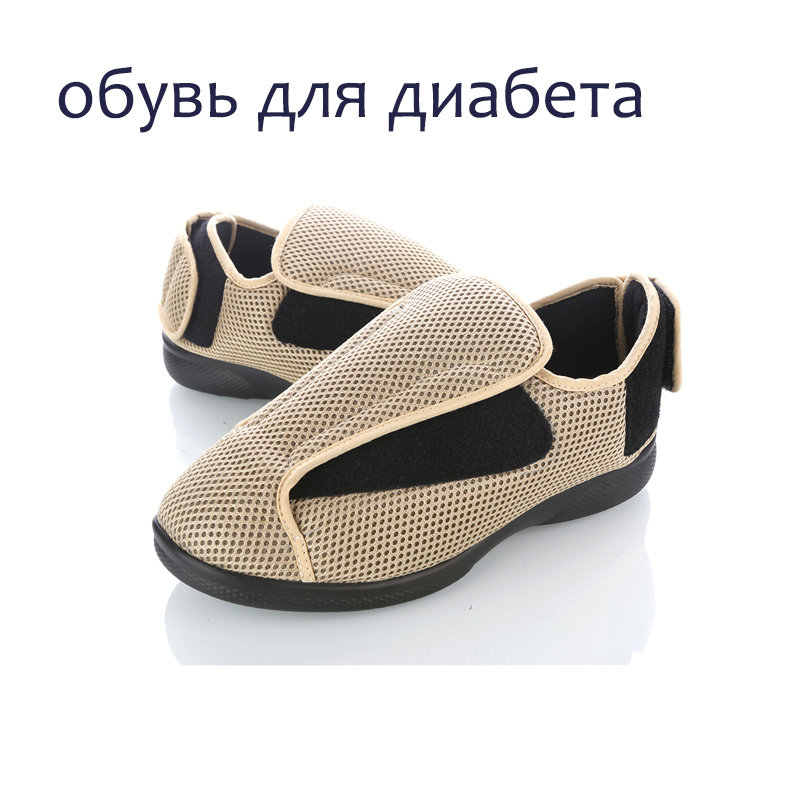 Free Shipping Unisex Diabetic Shoes Daily Casual Healthcare Flat Shoes Comfortable Soft Orthotics Man/Womans Diabetes ShoesFree Shipping Unisex Diabetic Shoes Daily Casual Healthcare Flat Shoes Comfortable Soft Orthotics Man/Womans Diabetes Shoes