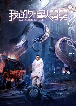 《我的外星人舅舅》2019年中国大陆喜剧电影在线观看