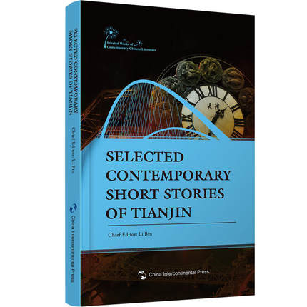 Selected Contemporary Short Stories Of Tianjin Language English Keep On Lifelong Learning As Long As You Live-354