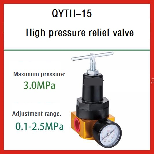 QTYH-15 high-pressure valve regulator blow molding machine 2.5MPA 25 kg Weitai authentic 90kpa electric pressure cooker safety valve pressure relief valve pressure limiting valve steam exhaust valve