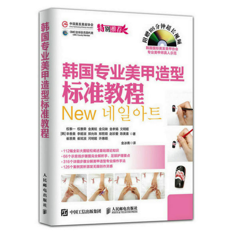 Korean Professional Nail  Modeling Standard Course Chinese Edition Nail Art Textbook (with 1DVD) chinese hsk standard course 5 b textbook with cd chinese edition written by liu chang lu jiang