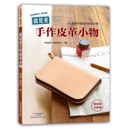 Love Handmade Leather Small Things Leather Craft Book Handmade Leather Technique Tutorial Book