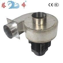 منفاخ مروحة مقاوم للبخار يعمل بالهواء الساخن صناعيا بقوة ضغط عالية بقوة 1 حصان بقدرة 0.75kw من الفولاذ المقاوم للصدأ 304 فولت