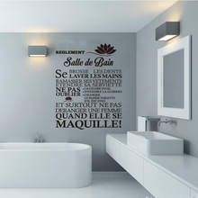 French citation wall sticker mural bathroom rule vinyl