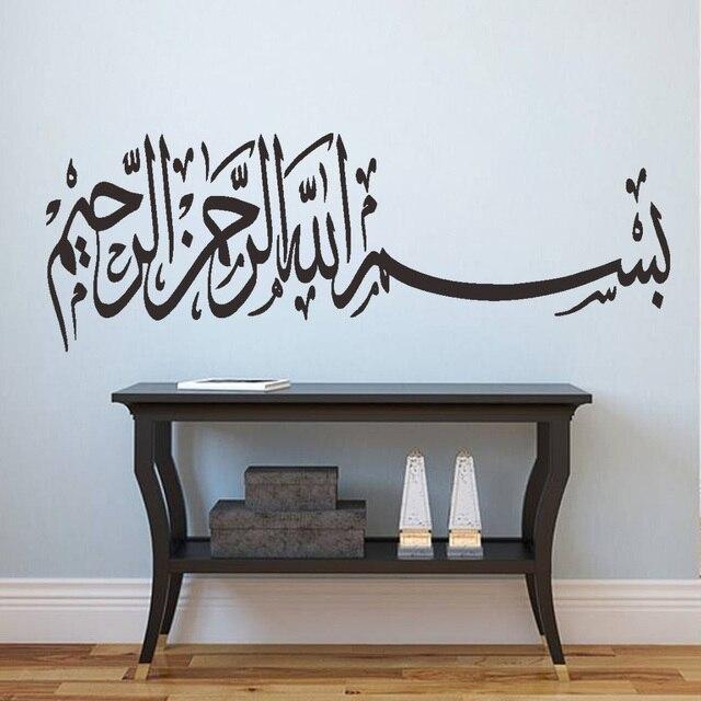 wall stickers  muslim arabic home decorations islam decals god allah quran mural art wallpaper home decorati 2