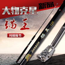 Carbon Fishing Rods Trolling Rod Fish Troll Ugly Rod Fishing Material Tackle Boat Light Rod 1 section 1.2m 1.6m FREE SHIPPING