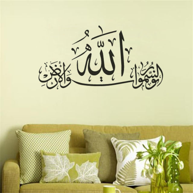 arabic calligraphy allah muslim islamic wall sticker vinyl decor art
