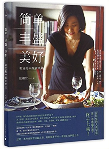 Chinese And Western Home Cooking (Chinese Edition)