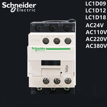 Шнайдер контактор переменного тока LC1D09 LC1D12 LC1D18 BC7 F7C M7C Q7C 24V 110V 220V 380V