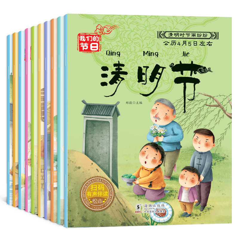 New 10pcs/set Chinese Traditional Festival Story Book Learn About New Year / Dragon Boat Festival / Mid-Autumn Festival History