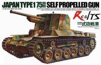 RealTS TAMIYA MODEL 1/35 SCALE military models #35095 Japan Type 1 75mm Self Propelled Gun
