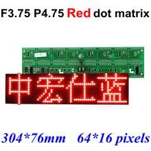 P4.75 F3.75 Красный цвет 304 мм* 76 мм 64*16 пикселей точечный матричный Крытый монохромный СВЕТОДИОДНЫЙ модуль с подвижным дисплеем для светодиодный панели рекламы