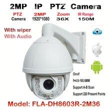오디오 ip ptz 와이퍼 카메라 야외 1080 p 36x 광학 줌 렌즈 4.6 165.6mm 팬 틸트 10 pcs 어레이 ir 150 m onvif 스피드 돔 ip 캠