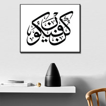 Islamic Muslim Arabic Bismillah Calligraphy Canvas Painting Posters And Prints Wall Art For Living Room Wall Home Decor No Frame(China)