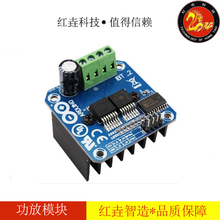 BTS 79607970 smart car motor drive module BTN7971B high power semiconductor refrigeration