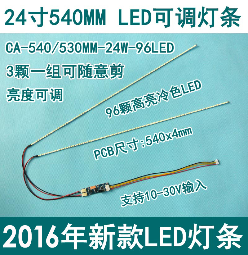 2 Sets Of/Universal LED Backlight Lamps Update Kit For LCD Monitor 2 LED Strips Support To 24'' 540mm