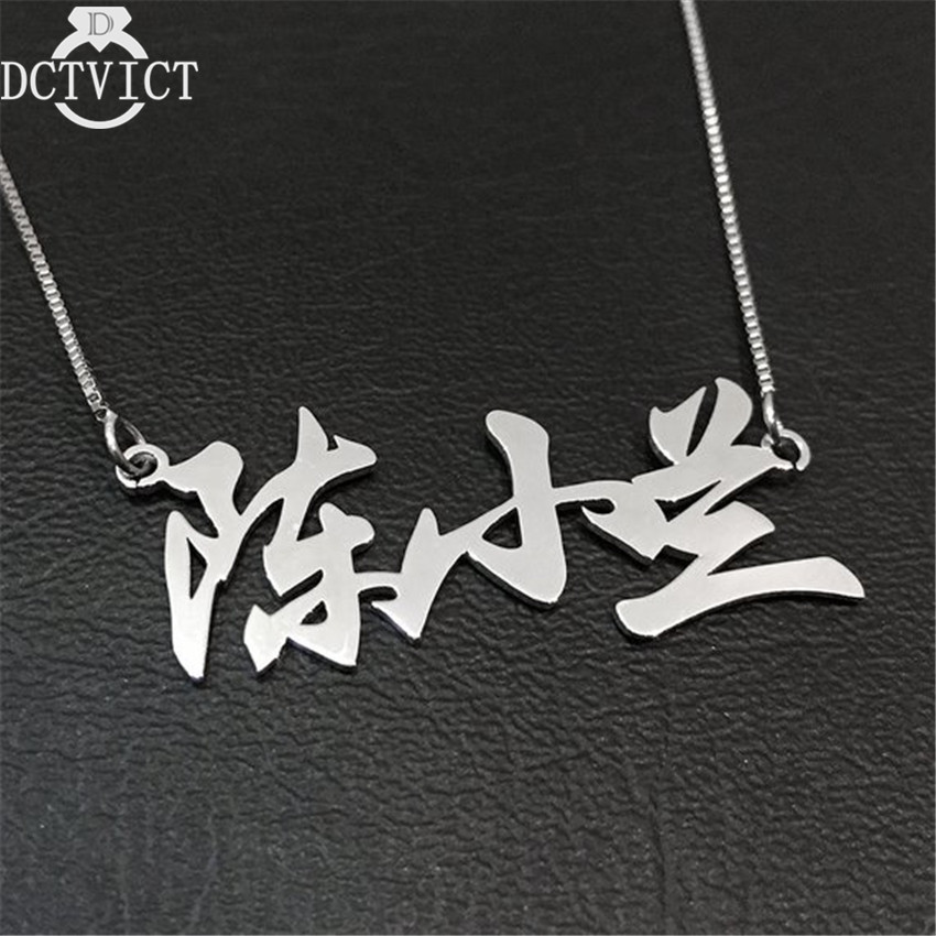 Personalized Jewelry Custom Chinese Name Necklace Silver Box Chain Stainless Steel Nameplate Choker Long Necklace Birthday Gift