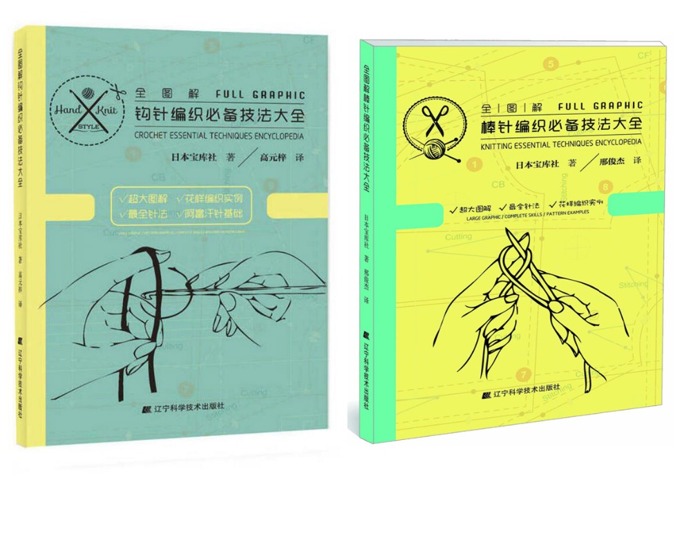 2 books Full Graphic Knitting Essential Techniques Encyclopedia Crochet and needle knit book for beginners Chinese