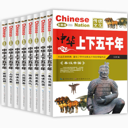 8 Books/set Chinese Five Thousand History Short Stories With Pin Yin And Colorful /China National Educational Book For 6-12 Kids