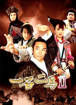 《一石二鸟Ⅱ》2005年中国大陆喜剧,古装电影在线观看
