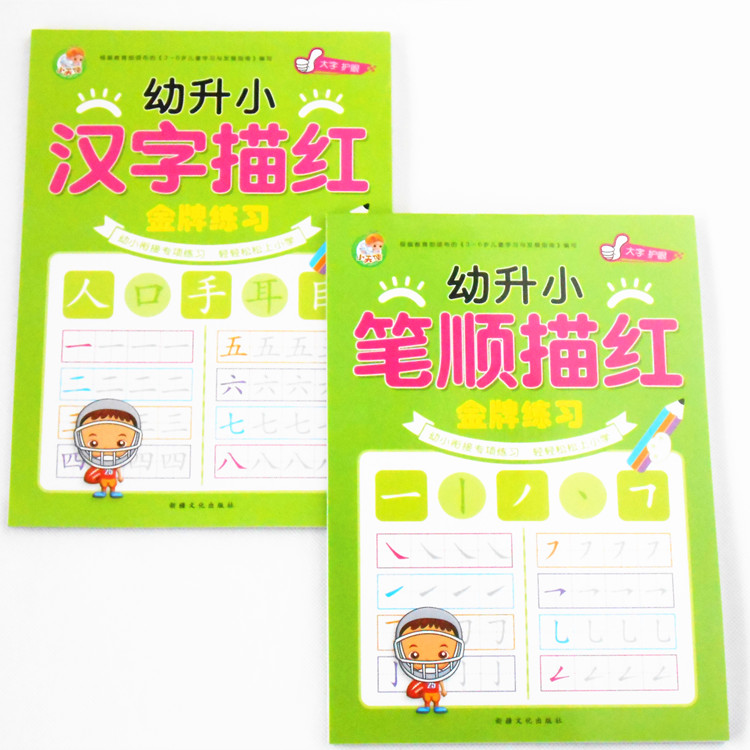 2pcs/set Chinese Characters Strokes Writing Books Exercise Book Learn Chinese Mandarin Kids Adults Beginners Preschool Workbook