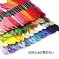 Umweltschutz kreuz stich stickerei gewinde zweig 50 farbe stickerei gewinde polyester baumwolle gewinde stickerei linie