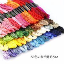Linha de bordado para proteção ambiental, linha de bordado com 50 cores de poliéster e algodão, ponto cruz