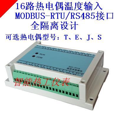 Acheter 16 Route T, E, J, S Thermocouple Température Acquisition Module MODBUS RTU Protocole RS485 de Pièces de climatiseur fiable fournisseurs