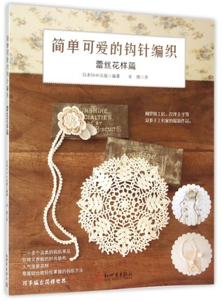 Molif & Edging Of Grochet Lace Crochet Knitting Pattern Weave Book / Chinese Handmade Manual Diy Craft Book