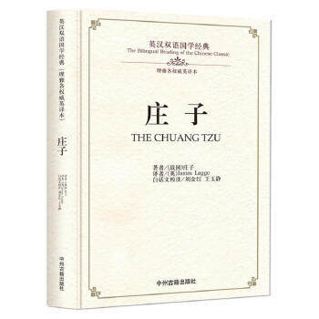 The Bilingual Reading Of The Chinese Classic: The Chuang Tzu Book In Chinese And English 243 Pages