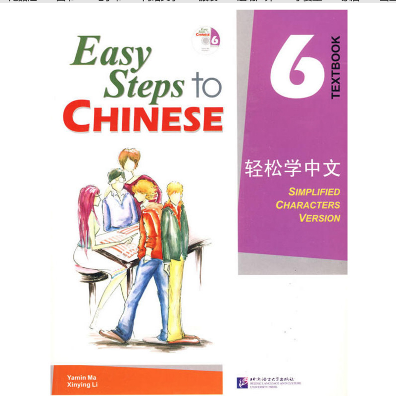 Easy Steps To Chinese Vol. 6 Textbook(1MP) English /German/F/Italian /Traditional Chinese Version