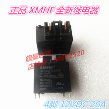 HF160F 12-H6 12V Relay 12VDC 20A 4-pin HF160F DC12V