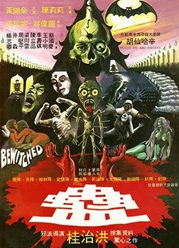 《蛊》1981年香港恐怖电影在线观看