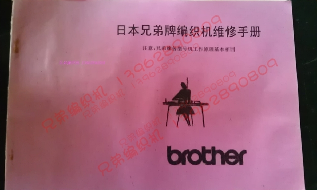 For Brother Spare Parts Knitting Machine Sweater Knitting Machine Maintenance Manual