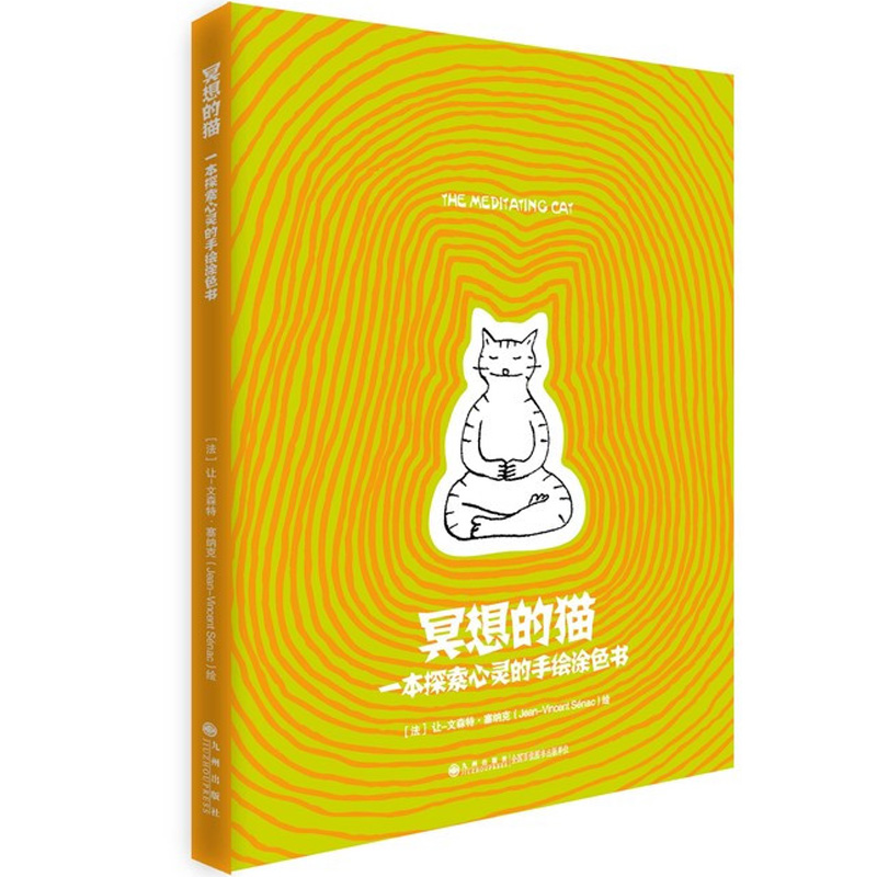 The Meditating Cat Lovely Animal Colouring Book Coloring Book For Relieve Stress Kill Time Graffiti Painting Drawing Book fashion magic animal coloring book for children kids relieve stress kill time graffiti painting drawing book
