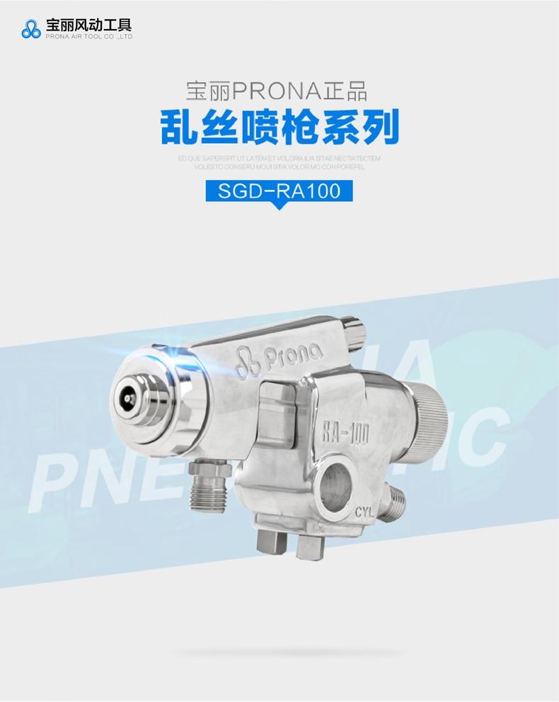 prona SGD-RA100 automatic spray gun-10