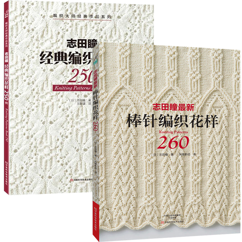 цена на 2018 New Arrivel 2PCS/LOT Knitting Patterns Book 250 / 260 BY HITOMI SHIDA Japanese Classic Weave Patterns Chines edition