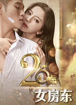 《26岁女房东》2019年中国大陆喜剧,爱情电影在线观看