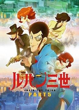 《鲁邦三世 PART5》2018年日本犯罪,动画,冒险动漫在线观看