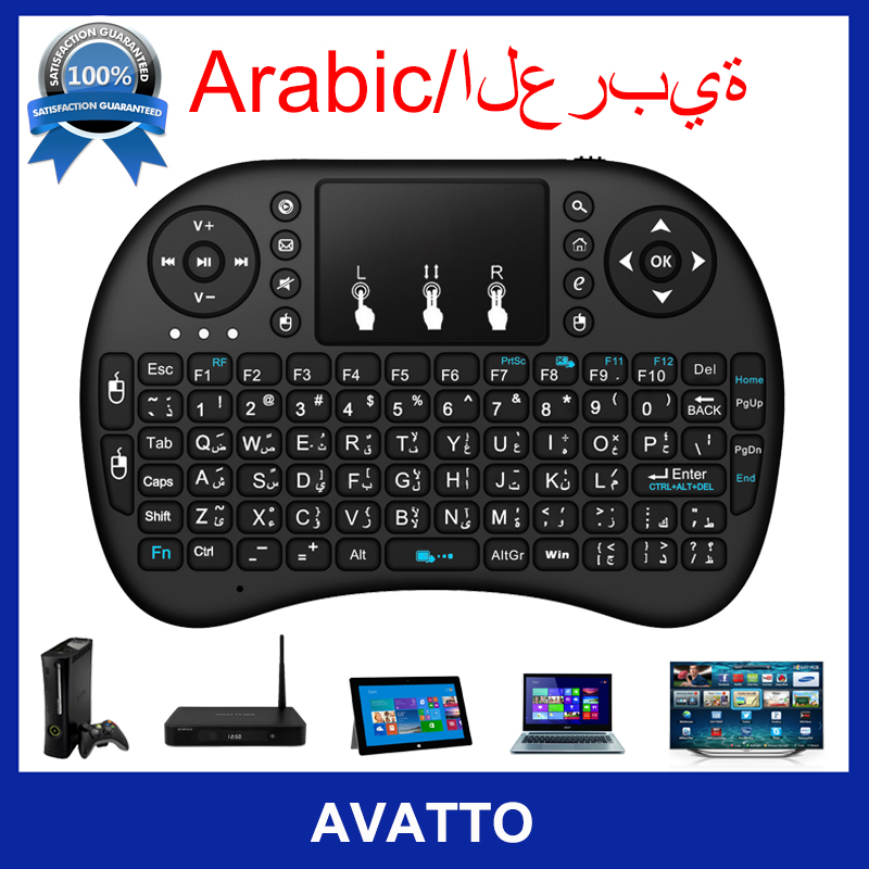 Freedom Pro Bluetooth Keyboard Android Driver: [AVATTO] Original I8 Arabic 2.4GHz Wireless Gaming Mini Keyboard Touchpad Fly Air Mouse For