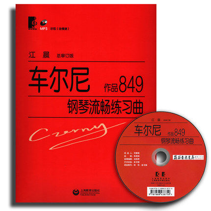 Chinese Music Piano  Song Textbook