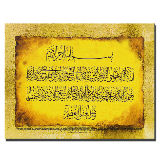 Quran Islam Wall Art Posters And Prints Golden Color Muslim ...