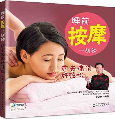 A Quarter Of An Hour Before Going To Bed Massage Book:The Chinese Medical Hand And Foot Massage Book Relieve Fatigue