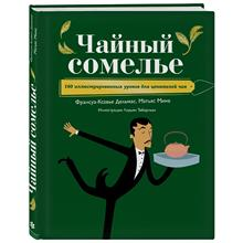 Чайный сомелье. 160 иллюстрированных уроков для ценителей чая (Франсуа-Ксавье Дельмас, Мат