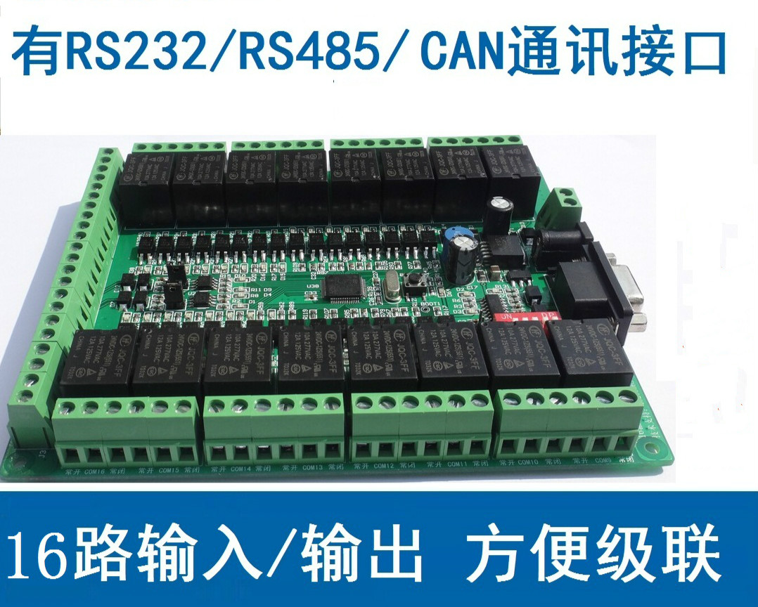 Relay / Control Board /16 Path Input /16 Path Output /RS485/RS232/CAN path