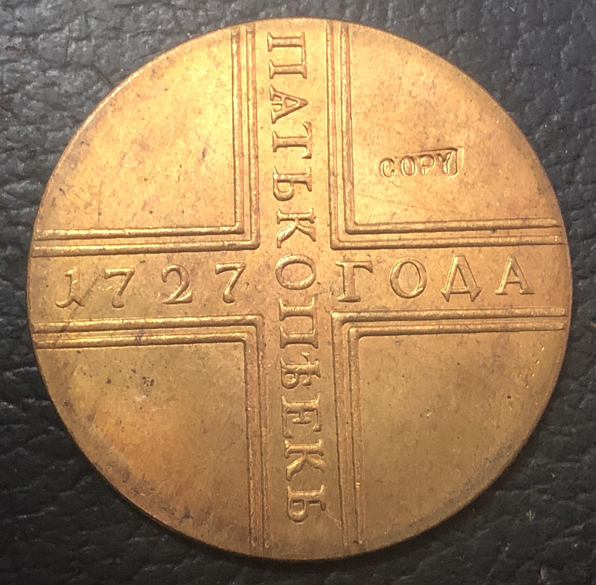 1727(га) Российская империя 5 копеек-Петр I/Ekaterina I/Pyotr II/Анна медь