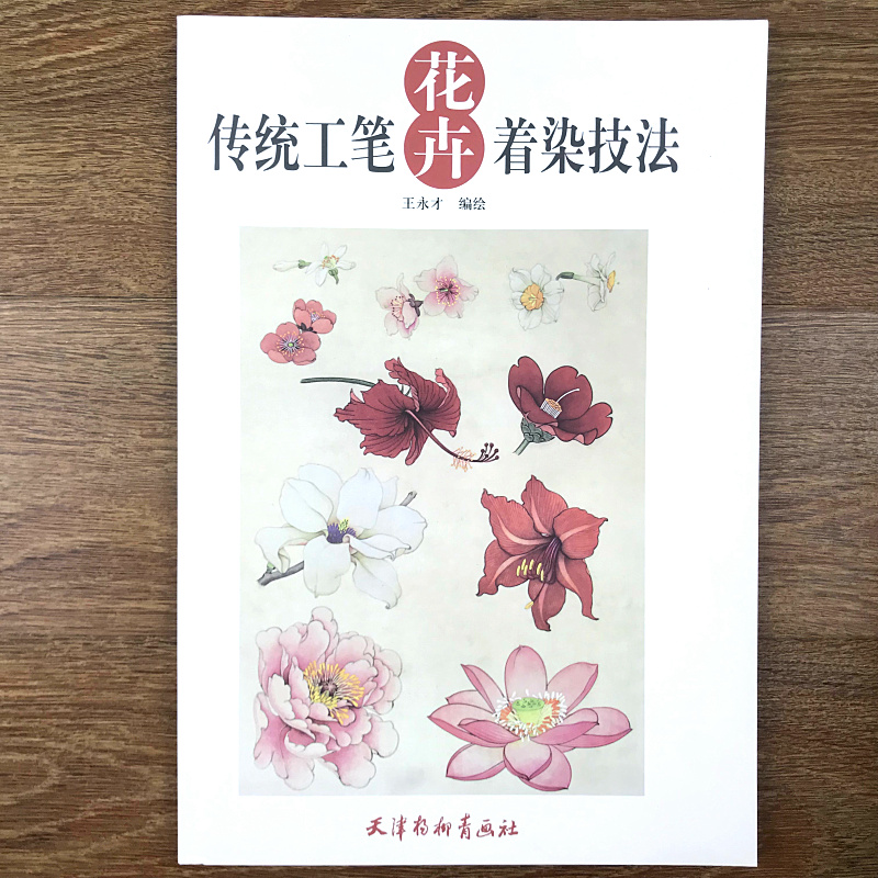 Chinese Goingbi Book Drawing Flowers And Plants  - Learn How To Coloring Textbook